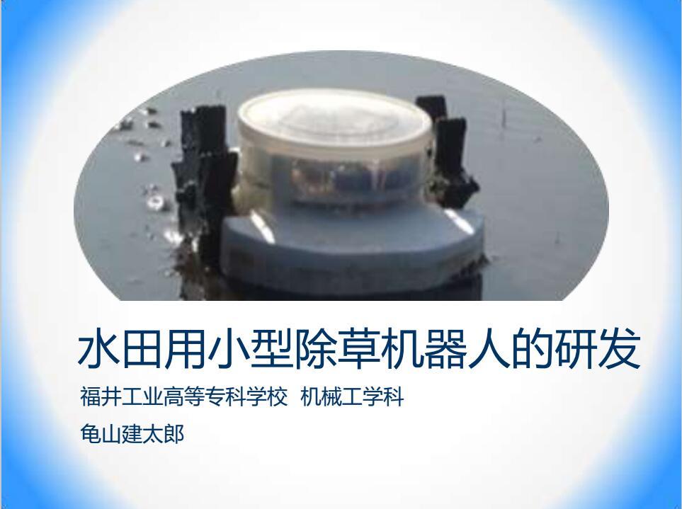 水田用小型除草机器人的研发