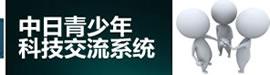 中日青少年科技交流计划介绍